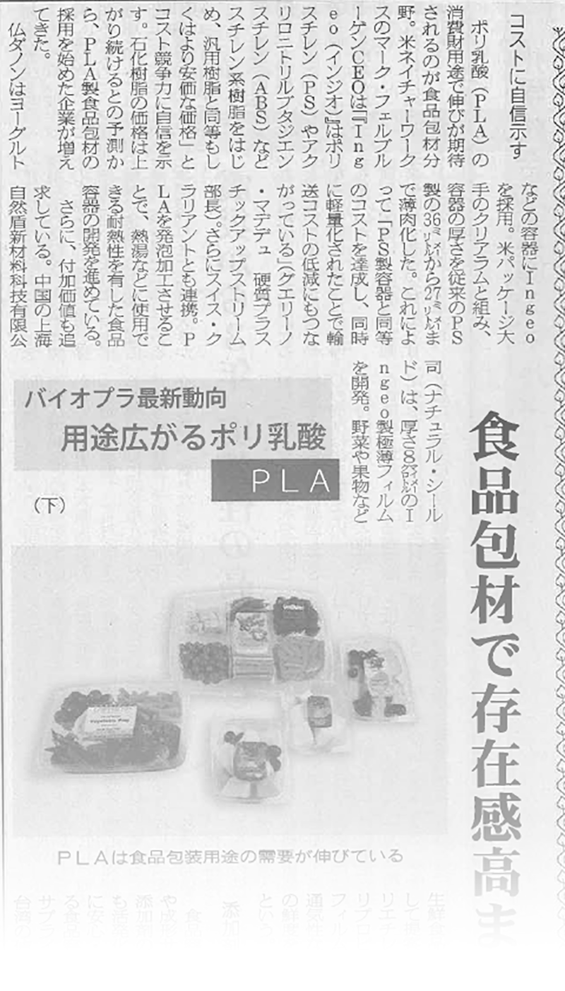 Chemical Daily article